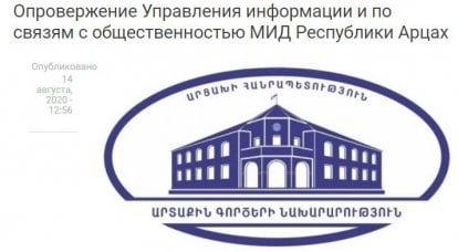सामग्री की प्रतिनियुक्ति और आर्ट्सख गणराज्य विदेश मंत्रालय से माफी