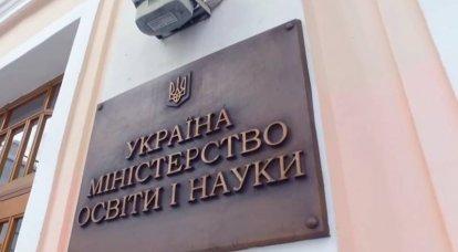"""乌克兰学校取消了""""祖国国防""""的主题"""