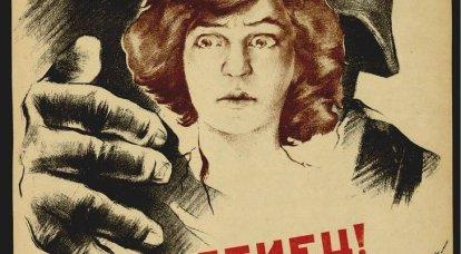 包囲されたレニングラードのポスター