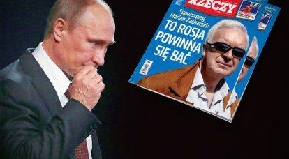 """俄罗斯应该害怕(""""做Rzeczy"""",波兰)"""