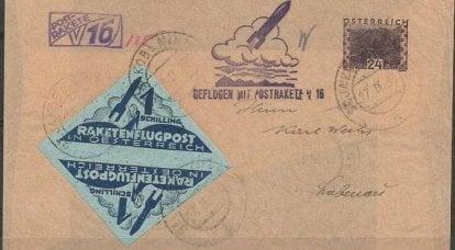 オーストリアのロケットメールシステムプロジェクト