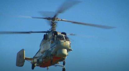 Location of Ka-27 helicopter wreckage on Kamchatka Peninsula named