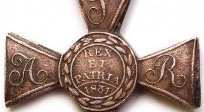 俄罗斯和苏联的订单和奖章