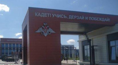 オムスク士官候補生軍団