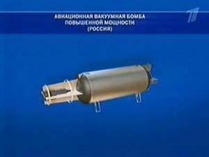 真空爆弾は国の最強の非核兵器です