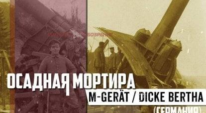 包囲モルタルM-Gerät/ Dicke Bertha(ドイツ)