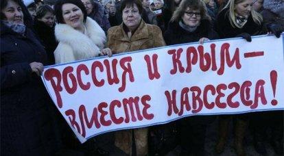 우리는 함께합니다! 러시아와 함께 크림과 세 바스 토폴 통일 4th 기념일