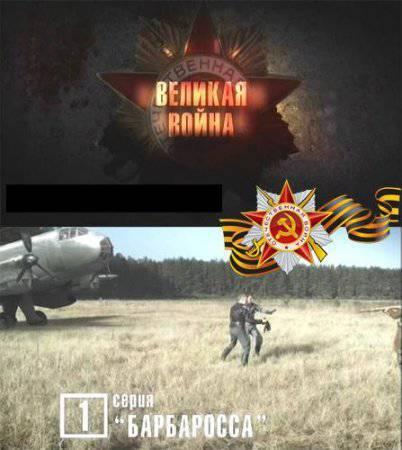 Великая Война Фильм 1-й «Барбаросса»