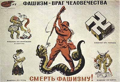 Военные антифашистские плакаты