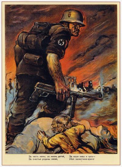 Военные антифашистские плакаты часть