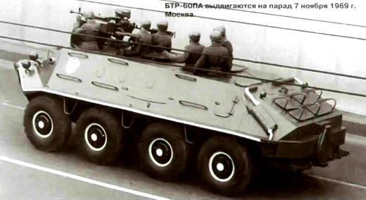 Transporte blindado de personal BTR-60PA