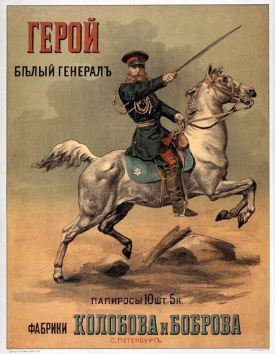 La propaganda militar en el imperio ruso.