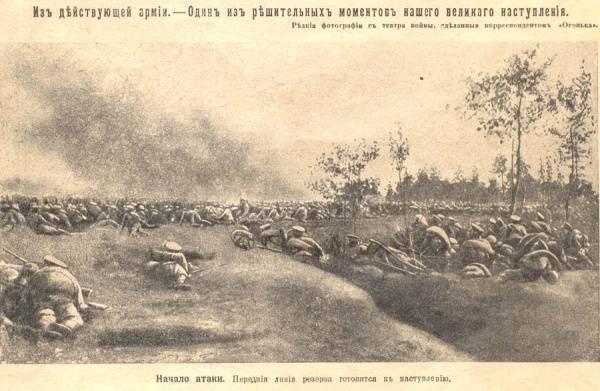 """1916. Рисунок о наступлении в Галиции, позже получившем название  """"Брусиловский прорыв """" ."""