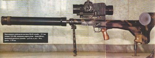 Крупнокалиберная снайперская винтовка ОЦ-44
