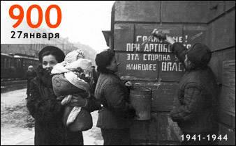 День снятия блокады города Ленинграда (1944 год)