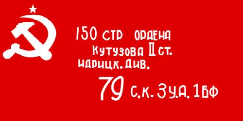 Русское знамя - алый стяг Победы