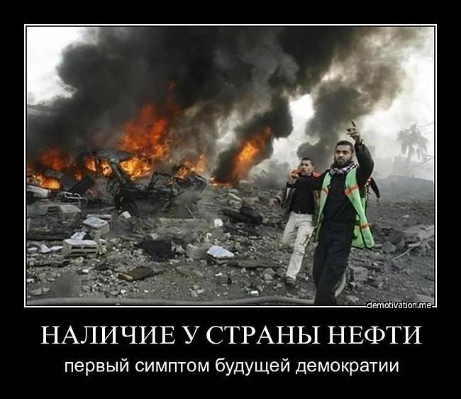 तेल के लिए युद्ध और लोकतंत्र के बारे में एक शब्द भी नहीं
