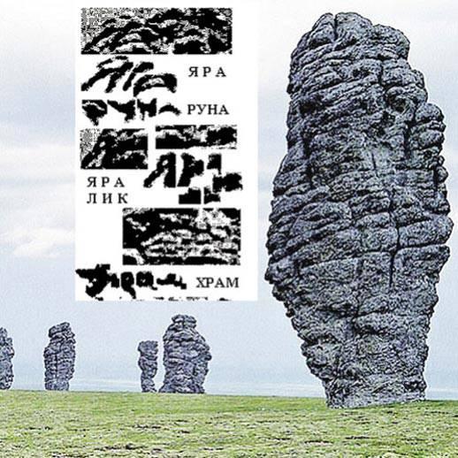Rus yazı on binlerce yıl civarında olmuştur.