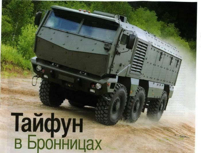 «Тайфун» - будущее российской военной автотехники
