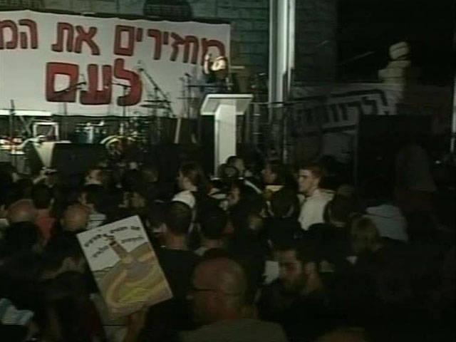 İsrail'de protesto gösterileri