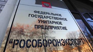 """Medvedev autorisé à violer le monopole de """"Rosoboronexport"""""""