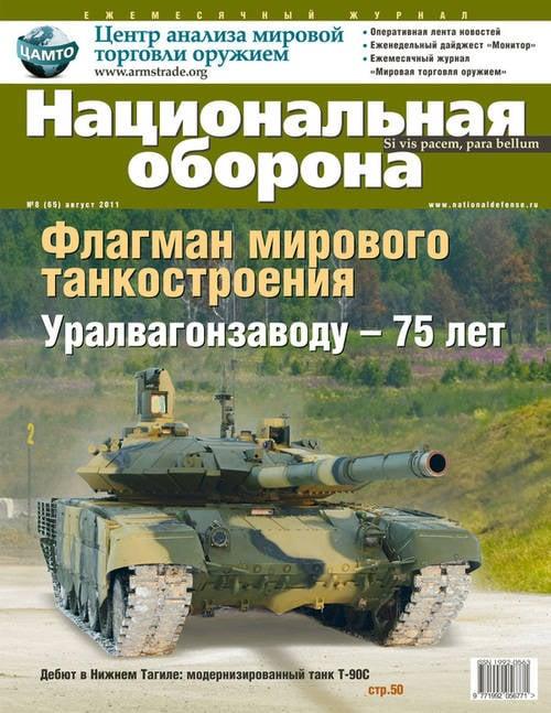 Modernized tank T-90С