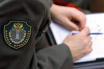 Прокуратура: коррупция проникла в военное руководство РФ