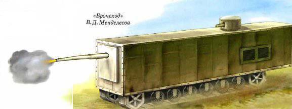 Unusual tanks of Russia and the USSR. Mendeleev's tank