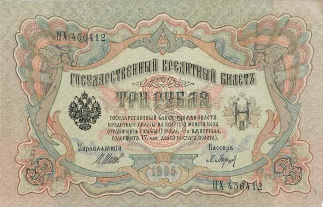 तीन रूबल के लिए गाय। ज़ारिस्ट रूस में कीमतें और शुल्क