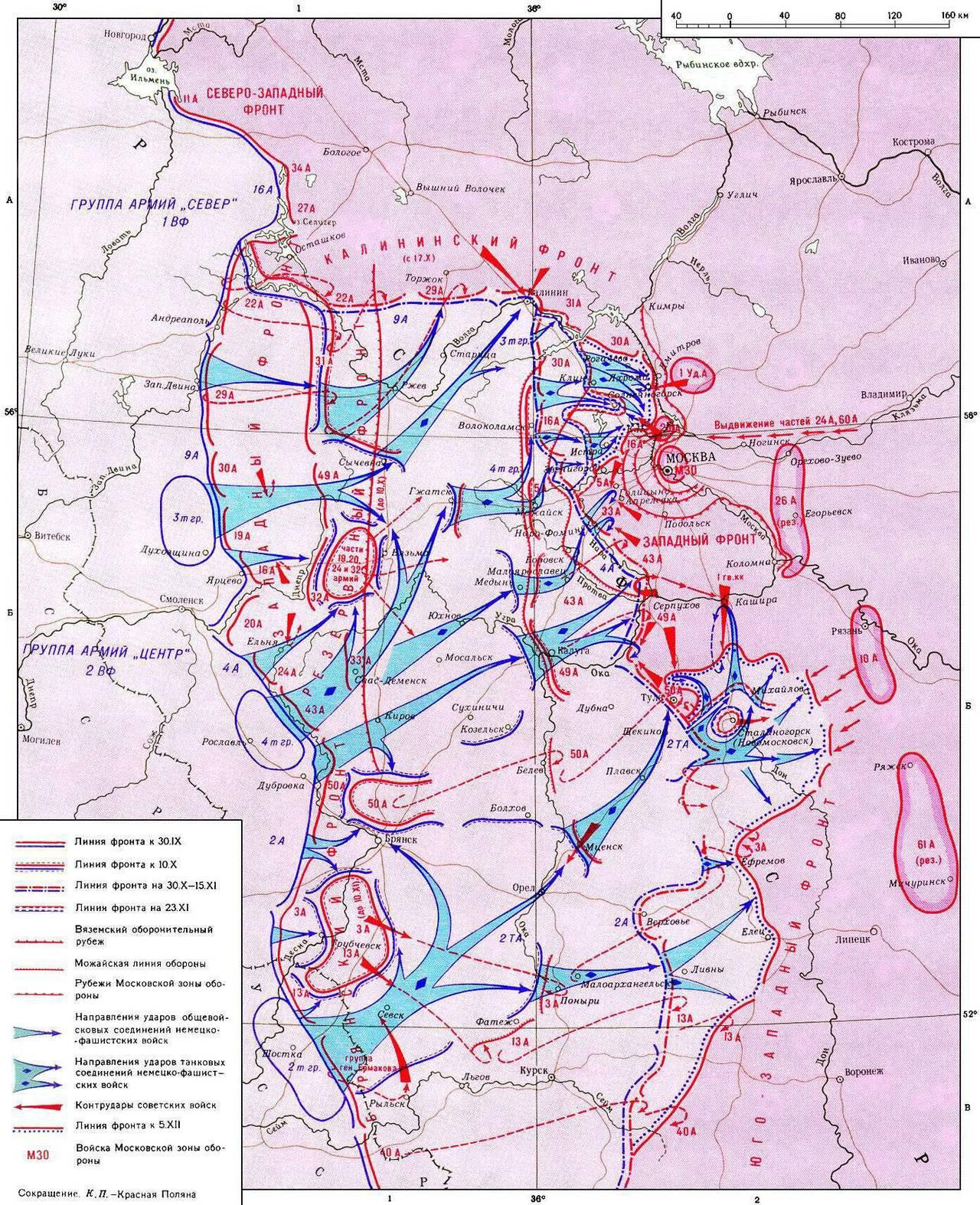 карта схема положение войск южного фронта