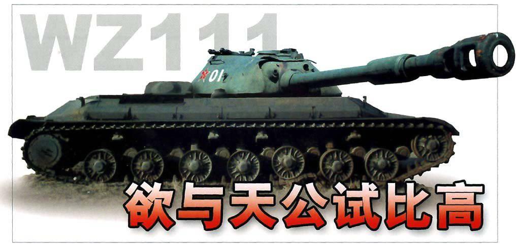 http://topwar.ru/uploads/posts/2012-01/1326770764_wz111_01.jpg