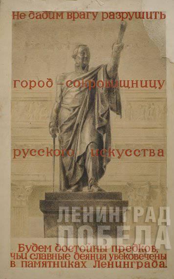 घेर लिया लेनिनग्राद के पोस्टर