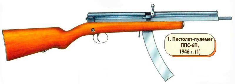 Пистолет-пулемёт ППС-6П обр.