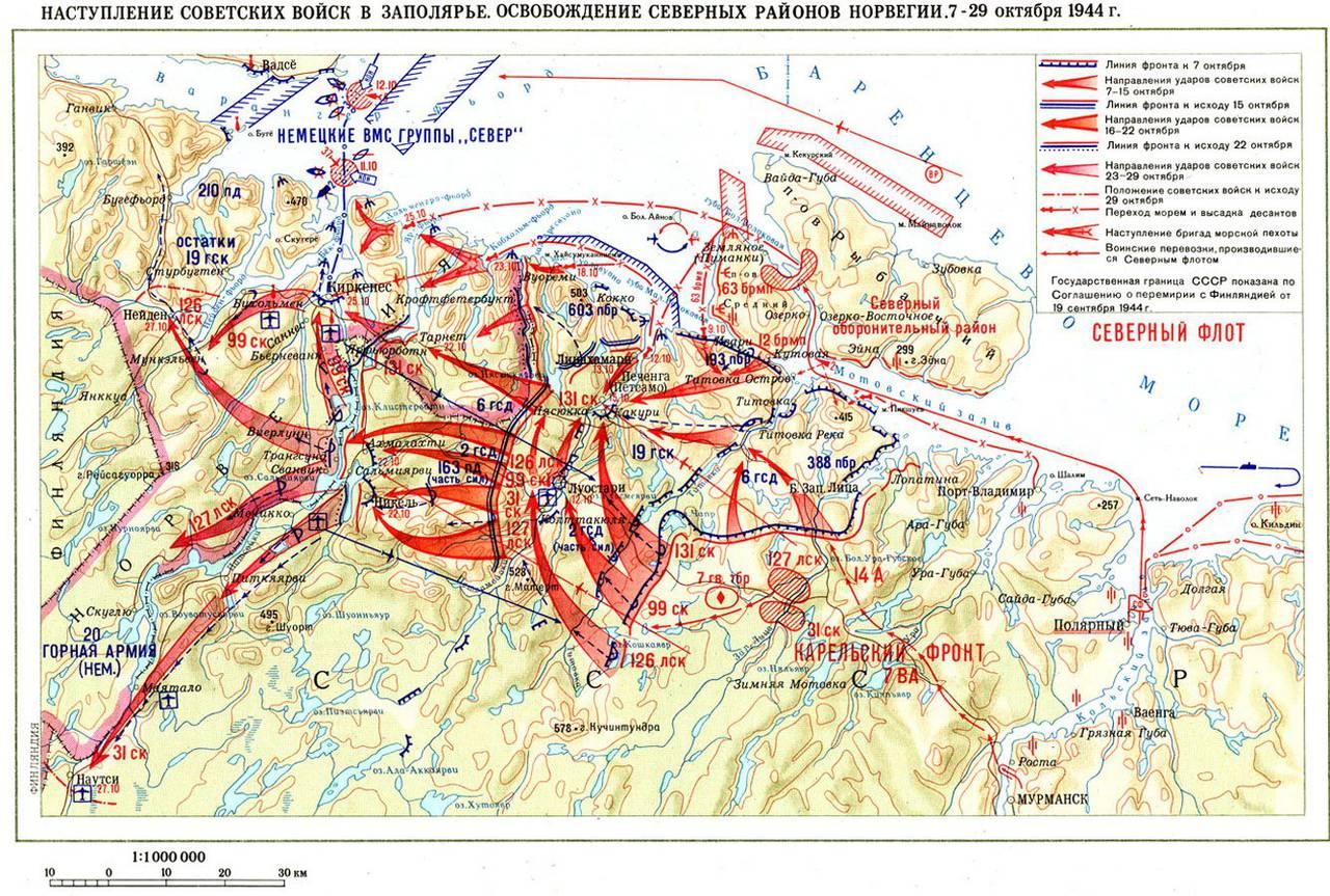 ...на рубеж Нейден, Наусти советская 14-я армия и Северный флот выполнили свои задачи в Петсамо-Киркенесской операции.