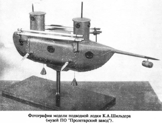 Подводная лодка К. А. Шильдера
