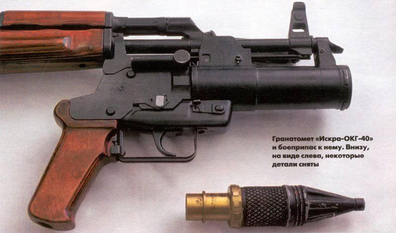 Противопехотные и подствольные гранатометы