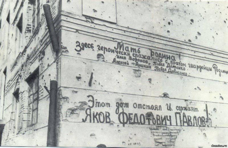 Оборона дома Павлова: как это было