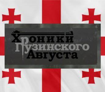 Belgesel yalanı. Gürcü gazetecilere göre Ağustos 2008-th olayları