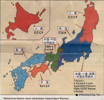 Советский план оккупации о. Хоккайдо и проекты послевоенного устройства Японии