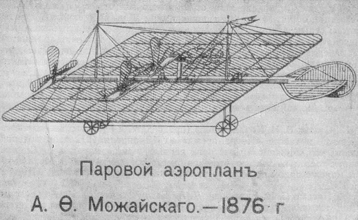 अलेक्जेंडर Mozhaisky - रियर एडमिरल, यात्री, आविष्कारक ...