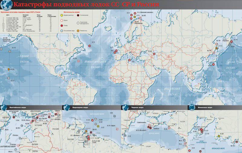 http://topwar.ru/uploads/posts/2012-04/thumbs/1333771370_karta-katastrof-podlodok.jpg