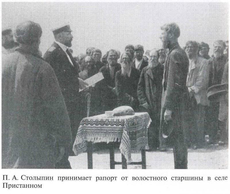 150 лет со дня рождения П.А. Столыпина