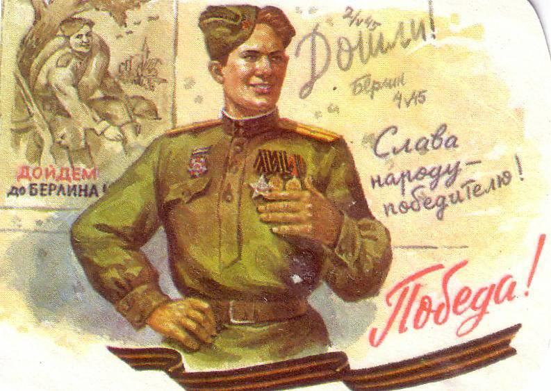 Открытка великой отечественной войны 1941-1945