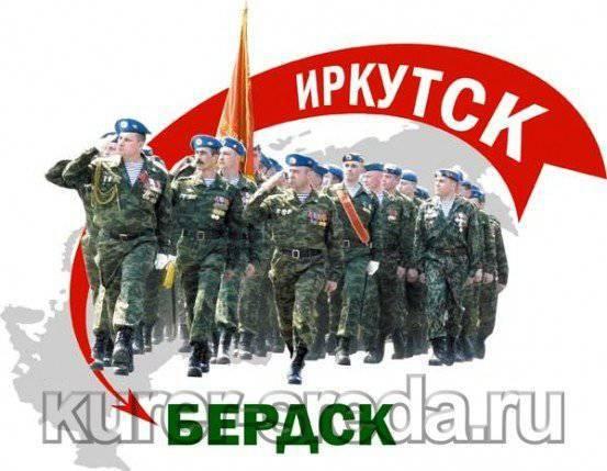 Las fuerzas especiales regresan a Berdsk