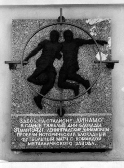 Футбольный матч в блокадном Ленинграде