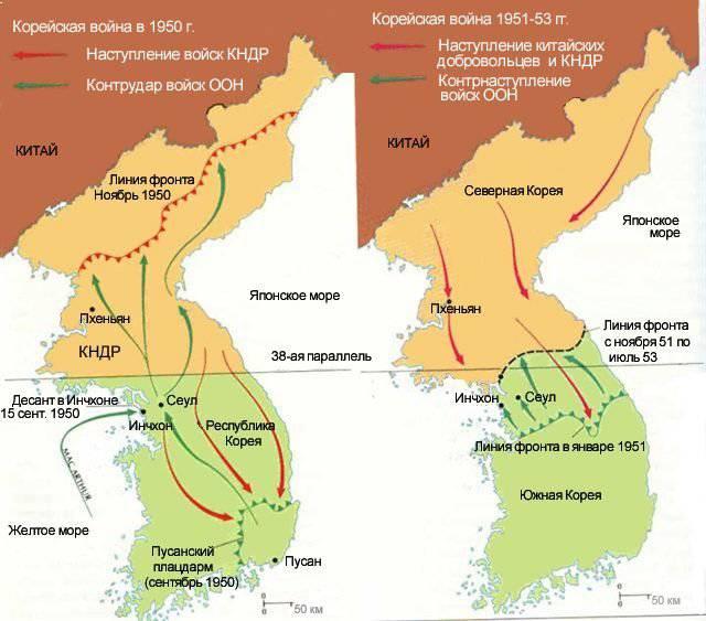 1950-1953 का भूला हुआ युद्ध