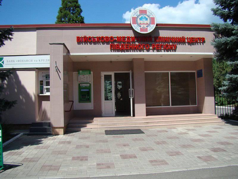 I piani del più alto dipartimento militare dell'Ucraina per chiudere il centro medico-militare della regione meridionale di Odessa (411-th Military Hospital)