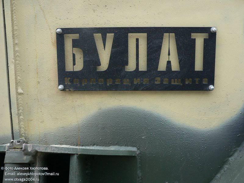 """Бронеавтомобиль СБА-60-К2 """"Булат"""" (добавленны фото)"""