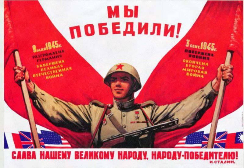 День окончания Второй мировой войны (2 сентября 1945 года)