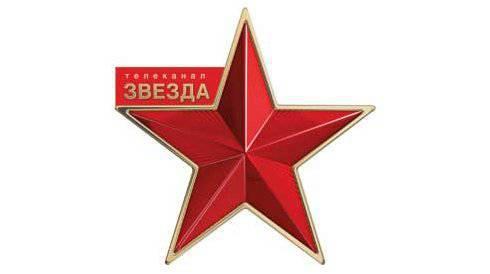 Телеканал звезда вк - fa